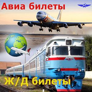 Авиа- и ж/д билеты Темникова